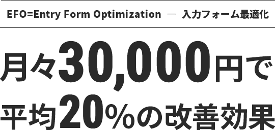 EFO入力フォームの最適化 月々5,800円で平均20%の改善効果
